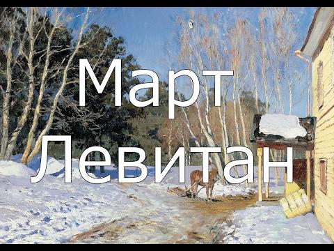 Март, Исаак Левитан