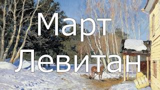 видео Картина Весна большая вода Левитан