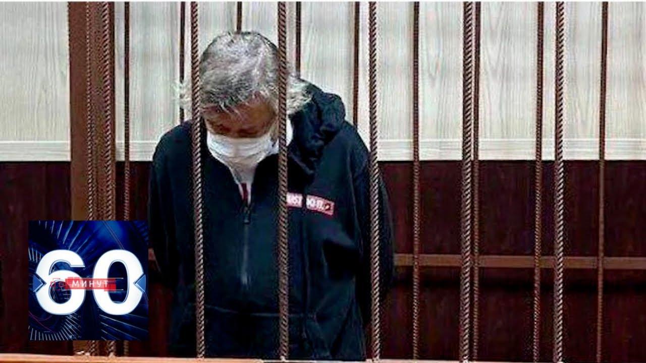 Гражданин подследственный: получит ли Михаил Ефремов реальный срок? 60 минут от 06.07.20