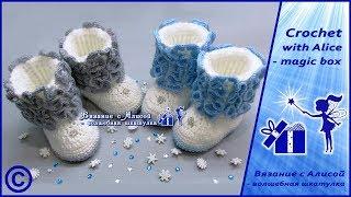 Пинетки - сапожки «Морозное утро». Вязание крючком. Children crochet boots. Alice - Crochet.