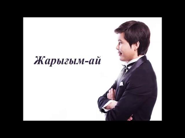 ЕРНАР АЙДАР ҚАЙРАН ЖЕҢГЕМ СКАЧАТЬ БЕСПЛАТНО