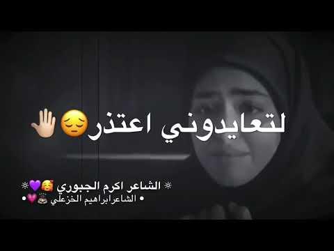 اشعار عراقيه حزينه اجمل شعر عراقي حزين عن الفراق استوري حزين Youtube