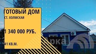 купить 1/2 дома в центре ст. Новотитаровской Динского района Краснодарского края