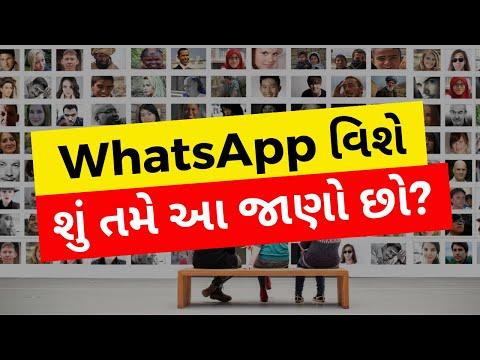 Whatsapp ના 10 અજબ ફેક્ટ્સ | 10 Whatsapp facts in Gujarati