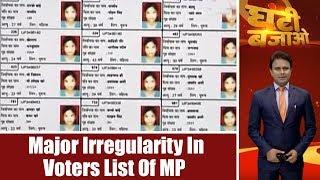 Ghanti Bajao: Major Irregularity In Voters List Of Madhya Pradesh's Bhojpur Seat EXPOSED | ABP News