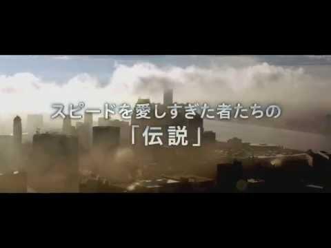 映画『ニード・フォー・スピード』予告編
