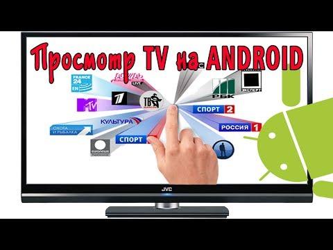 TV плеер для Android с функцией просмотра тв-каналов в записи! (2017)