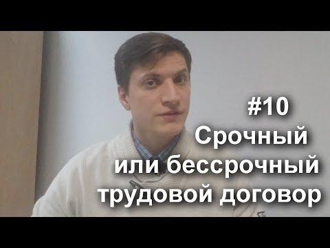 №10 Срочный или бессрочный трудовой договор.