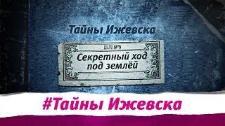 Тайны Ижевска