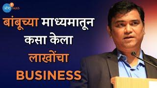 जाणून घ्या बांबू इंडिया या कंपनीचा प्रवास I Yogesh Shinde I Marathi Bhashan I मराठी भाषण