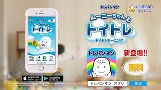 トレパンマン アプリ: 紹介動画と京都大学明和教授のインタビュー