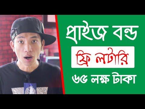 আজীবন ফ্রি লটারি প্রাইজ বন্ড 100 tk Prize Bond Draw Result Bangladesh Bank