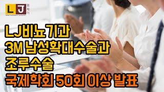 LJ비뇨기과 3M 남성확대수술과 조루수술 국제학회 50…