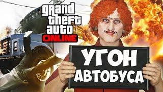Угон Тюремного Автобуса - GTA 5 Online PC [Угарный Монтаж] #3