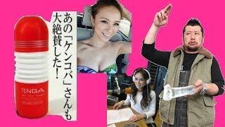 ケンドーコバヤシがTENGA挿入しながらラジオブースに来た赤松悠実を見続けるwww 赤松悠実 検索動画 12