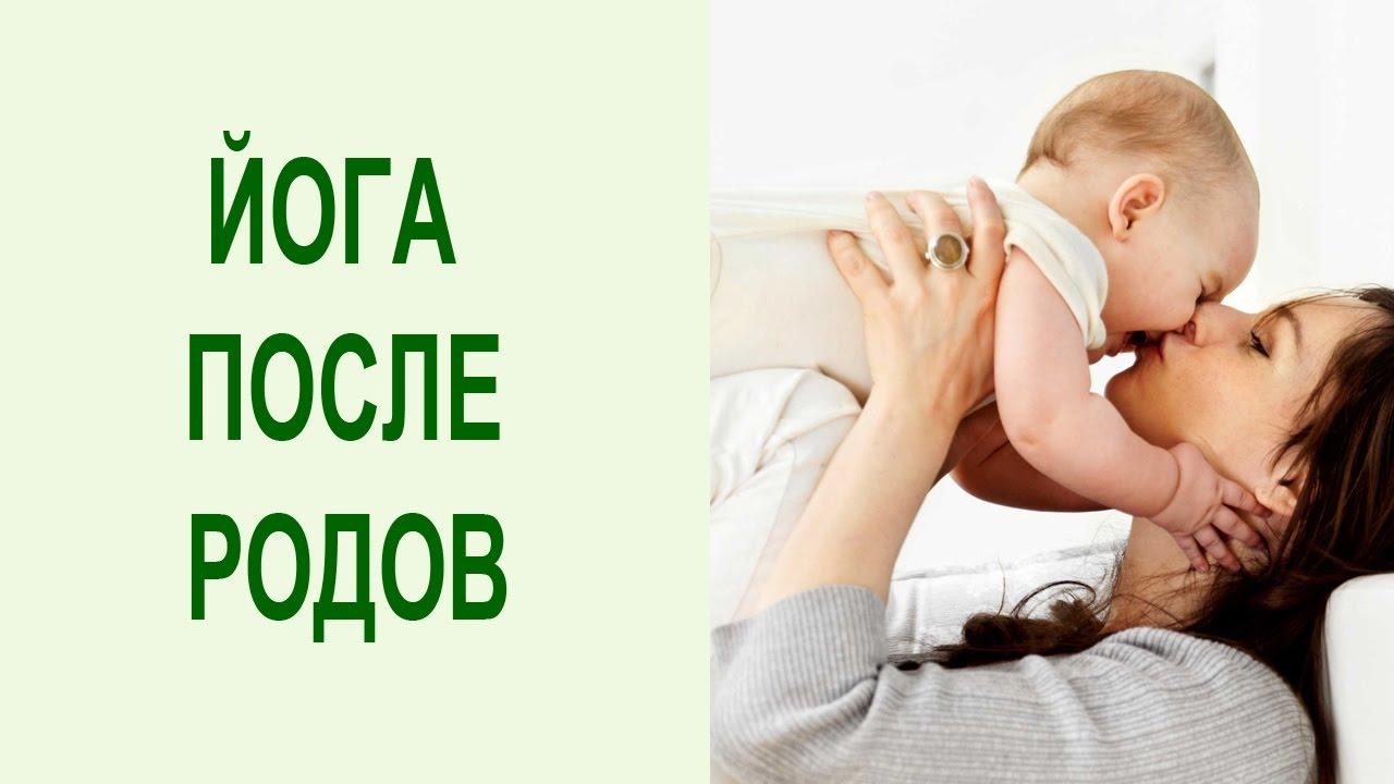 Йога упражнения после родов. Гимнастика для восстановления организма после родов. Yogalife