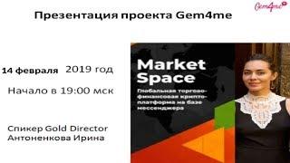 14.02.19 Презентация проекта Gem4me Market Space: этапы, перспективы, возможности/Ирина Антоненкова/