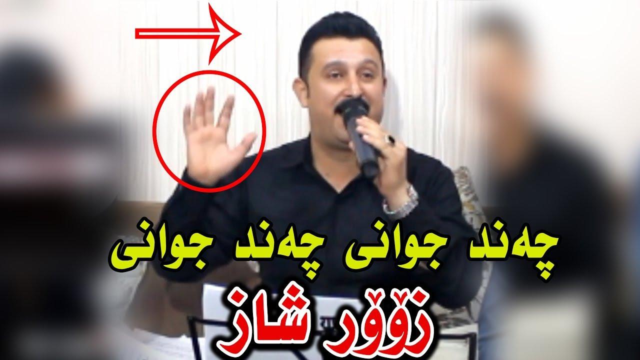 Karwan Xabati (Chan Jwani) Danishtni Alandi Xala Haval W Hamay Ali Xabat - Track 4 - ARO
