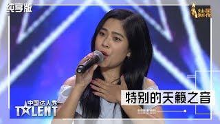【纯享】唱歌表演加长版:女子发出特别的天籁之音,转声那刻沈腾惊了 中国达人秀S6 EP12 China's Got Talent 20191020
