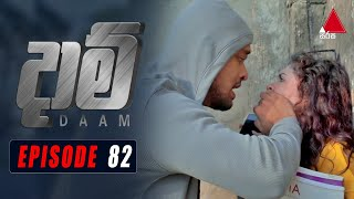 Daam (දාම්) | Episode 82 | 13th April 2021 |  @Sirasa TV  Thumbnail