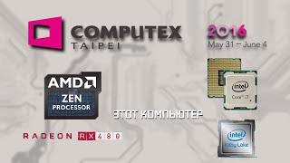 Самое важное на COMPUTEX 2016!