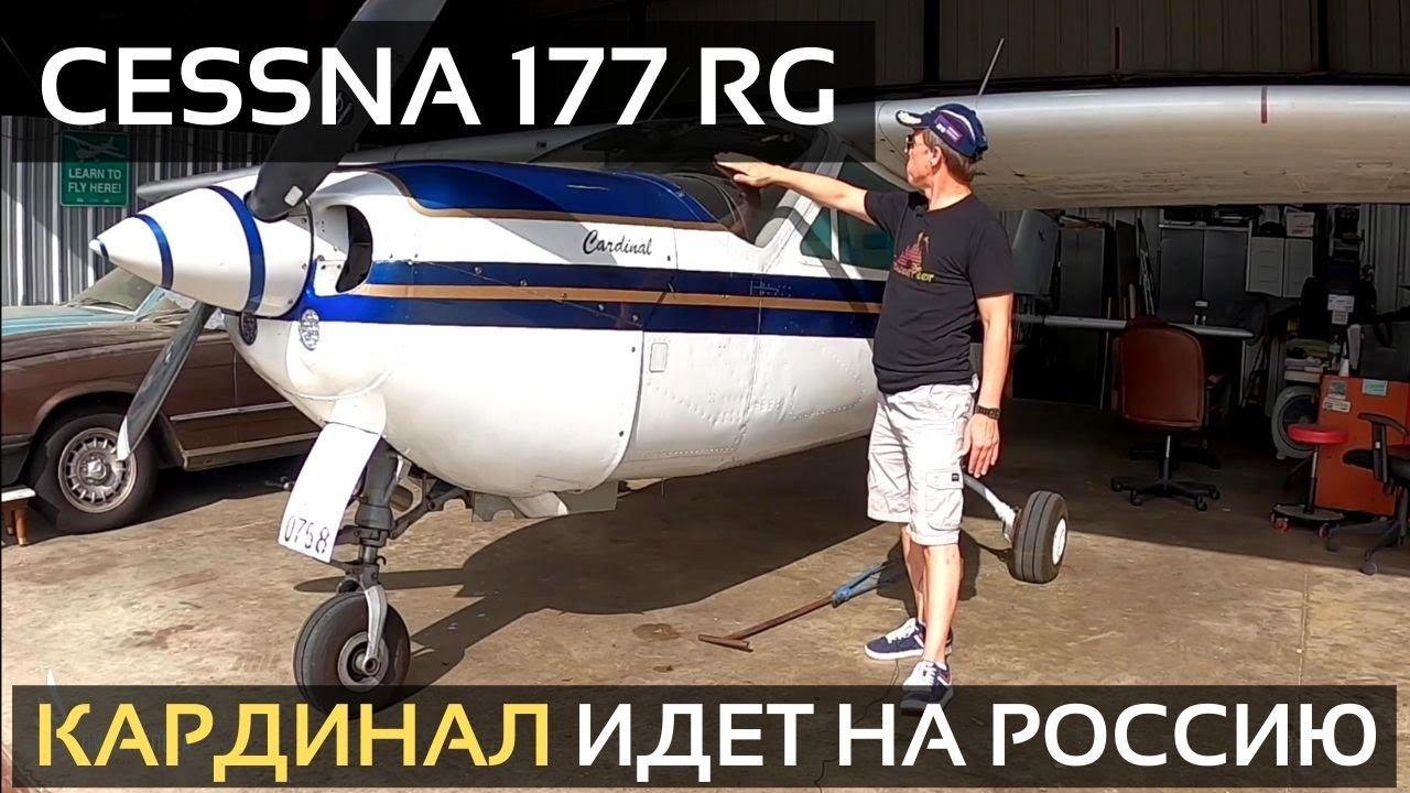 Cessna 177 RG Cardinal & Как отправляются самолеты из США?