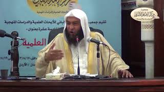 شرح مقدمة صحيح مسلم - الدرس الثاني