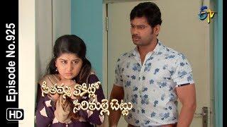 Seethamma Vakitlo Sirimalle Chettu | 20th August 2018 | Full Episode No 925 | ETV Telugu