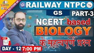 NCERT based Biology के महत्वपूर्ण प्रश्न | PART 3 | General Studies | NTPC Railway 2019 | 7:00 pm