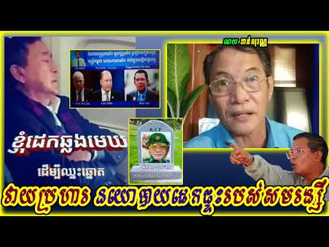Khan sovan - Attack Sam Rainsy's poltic sleep at home, Khmer news today, Cambodia hot news, Breaking