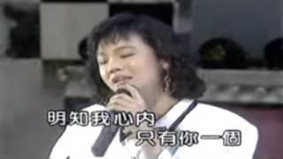 黃乙玲    講什麼山盟海誓1986
