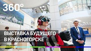 Роботы, дроны, дети: выставка будущего в Красногорске