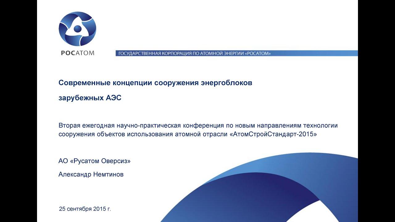 Современные концепции сооружения энергоблоков зарубежных АЭС (Русатом Оверсиз)