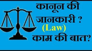 What is a Law-कानून क्या है ?जरूर देखे ज्ञान की बात !