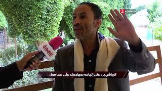 السلطة الرابعة   الرياشي يرد على اتهامه في حادثة اقتحام سما مول   قناة الهوية