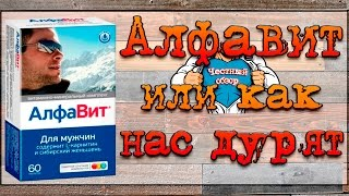 видео Витамины Алфавит