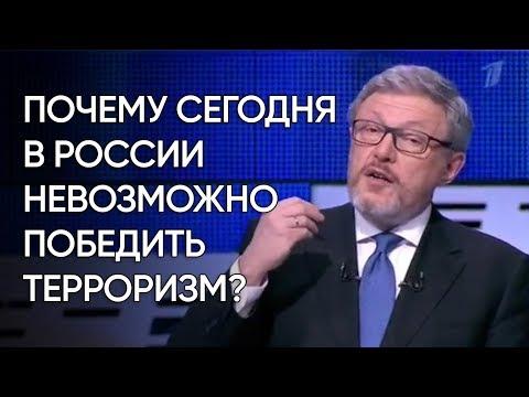 Смотреть фото Почему сегодня в России невозможно победить терроризм? новости россия москва