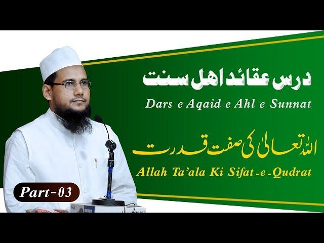 Session 03 - Dars e Aqaid e Ahl e Sunnat | Allah Ta'ala Ki Sifat e Qudrat | Naqibussufia