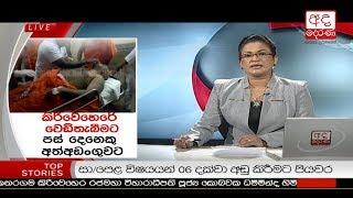 Ada Derana Prime Time News Bulletin 6.55 pm -  2018.06.17