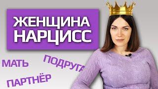ЖЕНСКИЙ НАРЦИССИЗМ ЖЕНЩИНА НАРЦИСС КАК МАТЬ ПОДРУГА ПАРТНЁР