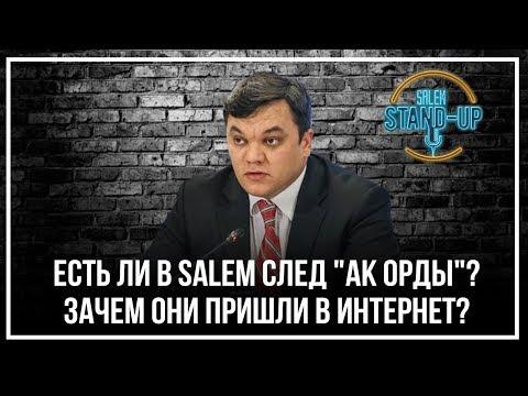 Salem Social Media - «бизнес проект» от экс-пресс-атташе «Нур Отан». Что здесь не так?