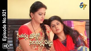 Seethamma Vakitlo Sirimalle Chettu | 15th August 2018 | Full Episode No 921 | ETV Telugu