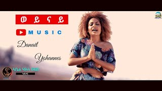 vuclip DEMBENA - Danait Yohannes - Weynay (Official Music Video)  | ወይናይ - New Eritrean Music 2019