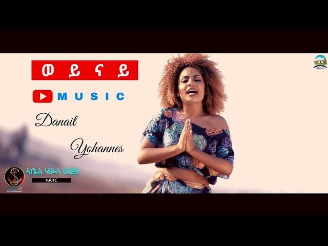 DEMBENA - Danait Yohannes - Weynay (Official Music Video)  | ወይናይ - New Eritrean Music 2019