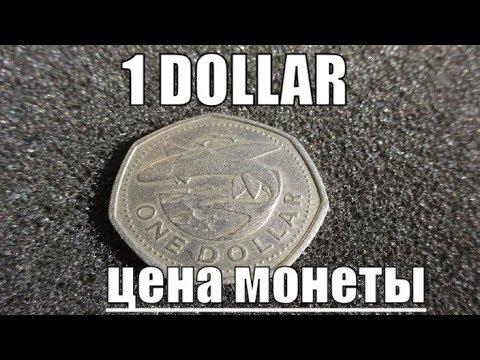 Монета 1 Dollar Barbados Обзор и стоимость у нумизматов