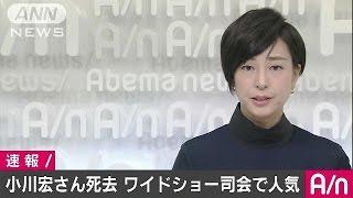 フリーアナウンサーの小川宏さんが11月29日に死去(16/12/05)