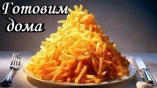 Картофель фри как приготовить пожарить дома РЕЦЕПТ (полная версия)