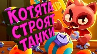 БИТВА МАШИН РОБОТОВ #1 (CATS) • МУЛЬТИК ИГРА про КОТЯТ для ДЕТЕЙ и МАЛЫШЕЙ #РАЗВЛЕКАЙКА