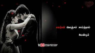 காதல் இல்லாதது ஒரு 💖Kadhal Illathathu Oru Lyrics Song 💕whatsapp Status Tamil 💖Sam videos