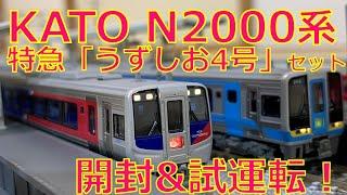 【待望!】KATO N2000系 特急「うずしお4号」開封&2000系と共に試運転!